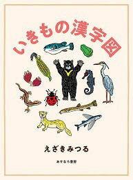 100円OFFクーポン全員プレゼントいきもの漢字図まとめ買い送料無料本児童書絵本えほん