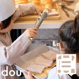 100円 クーポン dou? ドウ? 木製玩具 木製 木 おもちゃ 知育玩具 litlle chef おままごと キッチン コンロ Kondo HugMug COCOmag MilkJAPON