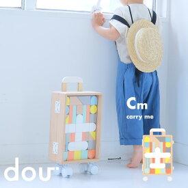 100円 クーポン dou? ドウ? 木製玩具 木製 木 おもちゃ 知育玩具 carry me キャリーカート 積み木 つみき Kondo HugMug COCOmag MilkJAPON