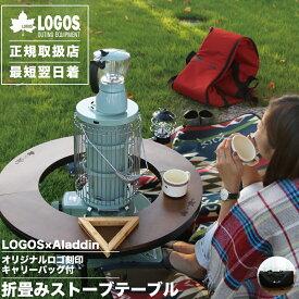 ストーブテーブル ワンポール テーブル 円キャンプ用品 セール LOGOS 正規取扱店 再入荷 LOGOS X ALADDIN ストーブテーブル ロゴス アラジン センゴク 千石