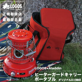 キャンプ用品 セール LOGOS 正規取扱店 LOGOS X ALADDIN ヒーターガードキャリー・ポータブル ロゴス アラジン センゴク 千石