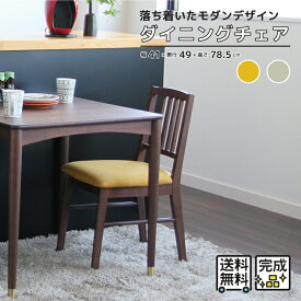 在庫限り おしゃれ 椅子 チェア テレワーク 完成品 木製 emo 北欧 一人掛け シンプル カフェ ブラウン 黄色 引越し 新生活 プ