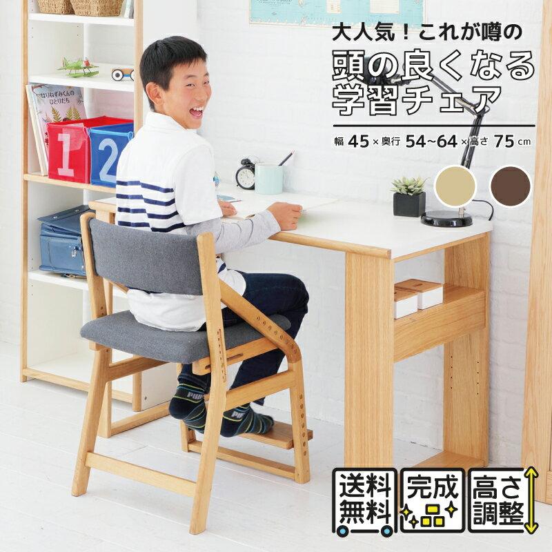 100円 OFF クーポン 全員に プレゼント 送料無料 子供用 椅子 e-toko チェア 子供チェア 子供椅子 juc-2877 2170 ダイニング チェアー 子ども椅子 学習 チェア 椅子 いす こども イートコチェア
