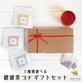 3種類選べる!健康茶 プチギフトセット[送料無料|母の日|母の日ギフト|母の日プレゼント|プレゼント|ティーバッグ|お茶|健康食品|ノンカフェイン ギフトセット|カフェインレス ギフト|ハーブ ギフト|薬膳茶]