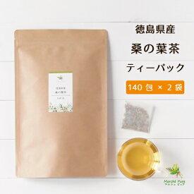 国産 桑の葉茶 桑茶 ティーパック 2g×140包×2袋 ≪徳島県産≫送料無料[桑茶|桑の葉|桑の葉茶 ティーバッグ|桑の葉茶 国産|桑の葉ダイエット|くわ茶|くわの葉茶|マルベリーティー]