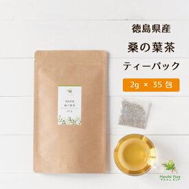 国産 桑の葉茶 桑茶 ティーパック 2g×35包 徳島県産 ネコポス送料無料[桑茶|桑の葉|桑の葉茶 ティーバッグ|桑の葉茶 国産|桑の葉ダイエット|くわ茶|くわの葉茶|無農薬|マルベリーティー|桑のは茶]