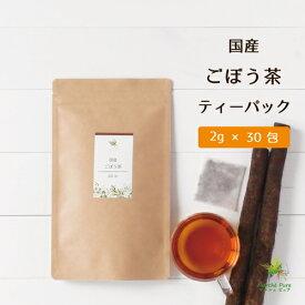 国産 ごぼう茶 ティーパック 2g×30包 ネコポス送料無料[ゴボウ茶|ごぼう茶 国産|送料無料 ティーパック|ティーバッグ|焙煎 ごぼう茶|牛蒡茶|無添加]