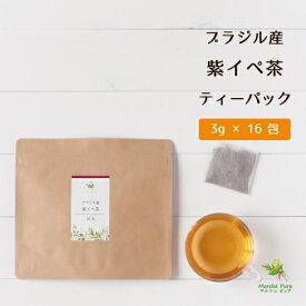 紫イペ茶(タヒボ茶)ティーパック 3g×16包 ブラジル産ネコポス送料無料