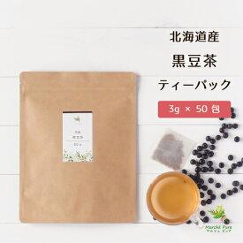 国産 黒豆茶 ティーパック 3g×50包 北海道産 ネコポス送料無料[黒豆茶 国産|くろまめ茶|クロマメ茶|黒豆茶 ティーバッグ]