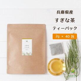 国産 すぎな茶ティーパック 兵庫県産 2g×40包 送料無料[スギナ茶|すぎな茶ティーバッグ|スギナ茶ティーバッグ|ホーステール|国産スギナ茶|乾燥すぎな]