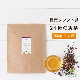 ≪健康ブレンド茶≫24種の恵茶(めぐみちゃ) 500g×2袋送料無料