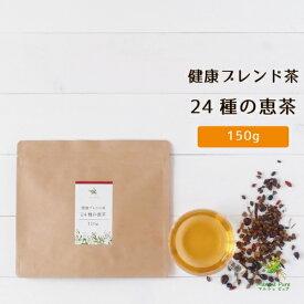 ≪健康ブレンド茶≫24種の恵茶(めぐみちゃ) 150gネコポス送料無料