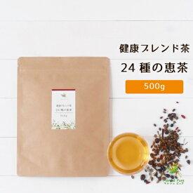 ≪健康ブレンド茶≫24種の恵茶(めぐみちゃ) 500g 送料無料