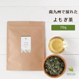 よもぎ茶 70g 国産 南九州産2020年収穫[ヨモギ茶|国産|無農薬|よもぎ|ヨモギ|乾燥 よもぎ|ノンカフェイン|自然栽培|送料無料]