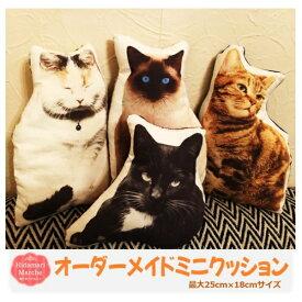 オーダーメイドミニクッション ペット オリジナル 記念品 プレゼント 犬 猫 うさぎ チンチラ