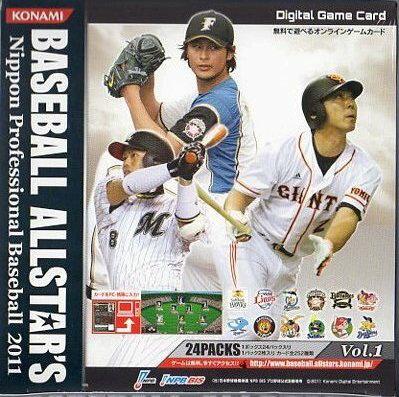 コナミ デジタルゲームカード ベースボールオールスターズ NPB 2011 BOX【あす楽対応】