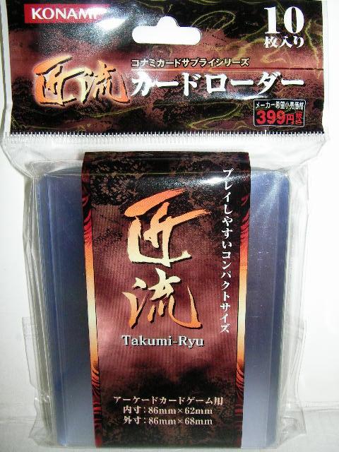 コナミカードサプライシリーズ 匠流カードローダー 横 無クリアCG884【あす楽対応】