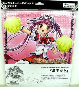 キャラクターカードボックスコレクション 祝福のカンパネラ ミネット