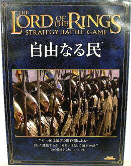 Democratic Japan language version LoTR Warhammer Lord-of-the-ring Sourcebook becomes free: The Free Peoples Japanese