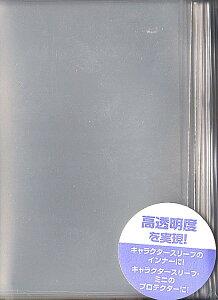 キャラクタースリーブインナープロテクター Ver.2