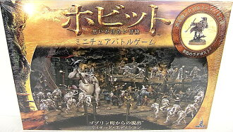 Hobbit: Escape limited edition Japanese edition The Hobbit: from the goblin town Escape from Goblin Town - Limited Edition Japanese