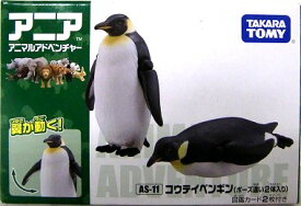 アニア AS-11 コウテイペンギン【あす楽対応】