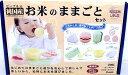 お米のシリーズ お米のままごとセット 【あす楽対応】