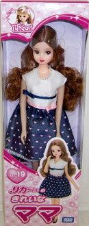 美麗的母親娃娃亮麗陳 LD-19