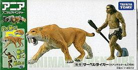 アニア AL-10 サーベルタイガー(ネアンデルタール人付き) 【あす楽対応】