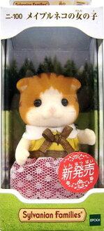 森林家族玩偶梅夷拉猫的女孩