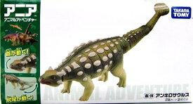 アニア AL-14 アンキロサウルス 【あす楽対応】