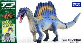 アニア AL-15 スピノサウルス 【あす楽対応】