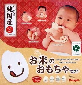 お米のシリーズ 純国産 お米のおもちゃセット 【あす楽対応】