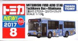 トミカ No.8 三菱ふそう エアロスター 立川バス×リラックマ (箱)【あす楽対応】