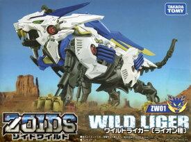 【新品】ZOIDS ゾイドワイルド ZW01 ワイルドライガー【あす楽対応】