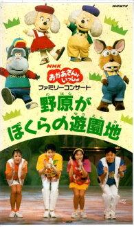 家庭音樂會原野春天在和NHK母親一起的95年是我們的遊樂場[VHS]
