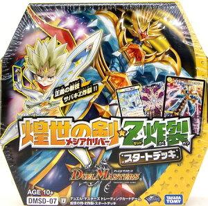 デュエル・マスターズTCG 煌世の剣・Z炸裂・スタートデッキ DMSD-07