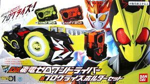 仮面ライダーゼロワン Dx飛電ゼロワンドライバー&プログライズホルダーセット【あす楽対応】