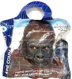 PEPSI ペプシ ボトルキャップ 猿の惑星 スペシャルボトルキャップ 05.エイプ・コマンダー (APE COMMANDER) 【あす楽対応】