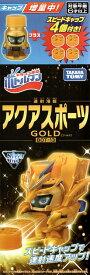 【新品】キャップ革命 ボトルマン BOT-13 アクアスポーツ GOLD【あす楽対応】