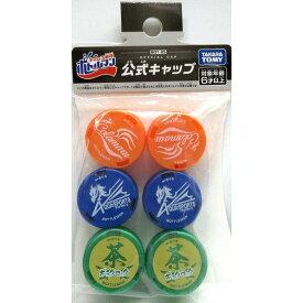 【新品】キャップ革命 ボトルマン BOT-05 ボトルマン 公式キャップ【あす楽対応】