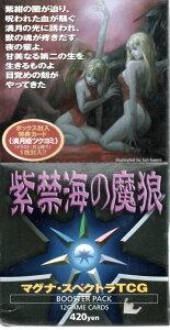【新品】マグナ・スペクトラ TCG トレーディングカードゲーム 紫禁海の魔狼 ブースターパック BOX (15パック入り) [富士見書房]【あす楽対応】