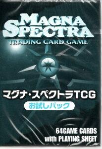 【新品】マグナ・スペクトラ TCG トレーディングカードゲーム お試しパック [富士見書房]【あす楽対応】