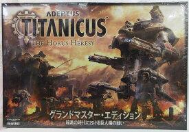 【新品】『日本語版』 アデプトゥス タイタニクス (タイタニカス) ザ・ホルス・ヘレスィ グランドマスターエディション ウォーハンマー40.000 Warhammer Adeptus Titanicus: The Horus Heresy Grand Master Edition【あす楽対応】