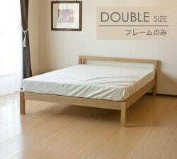MJ-bedダブルベッド【フレームのみ】m-bed-d