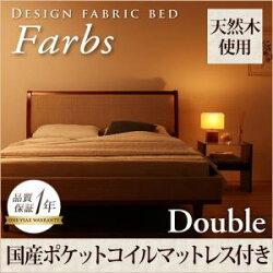 [040102581]デザインファブリックベッド【Farbs】ファーブス【国産ポケットコイルマットレス付き】ダブル