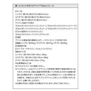 [040104397]棚・コンセント付きフロアベッド【Claire】クレール【ボンネルコイルマットレス:レギュラー付き】セミダブル