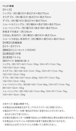 【040104451】フルールSベッドポケットコイルマットレス付き(4個口/9.8才)