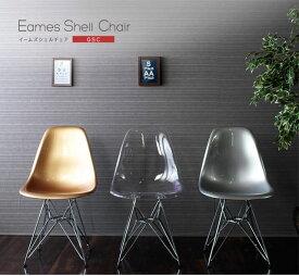 【送料無料】イームズ EAMES シェルチェア dsw リプロダクト ダイニングチェア シェル シルバー ゴールド クリア デスクに合う リビング DSW チェア 椅子 チェアー シンプル モダン レトロ 北欧 スチール 人気 ★イームズシェルチェアGSC