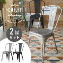 P3倍【特徴的なパンチングデザイン】カリフォルニアテイスト 西海岸風チェア ダイニングチェア スチール チェア  スタッキングチェア デザイナー 椅子 いす ヴ...